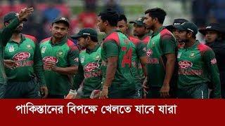 পাকিস্তানের বিপক্ষে খেলতে যাবে যারা  | Bangladesh Cricket Team Squad For Pakistan 2020