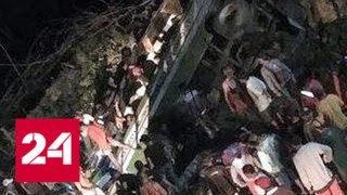 ДТП на Филиппинах: 19 человек погибли, 25 ранены - Россия 24