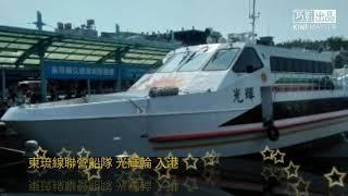 東琉線聯營船隊 光輝輪 入港