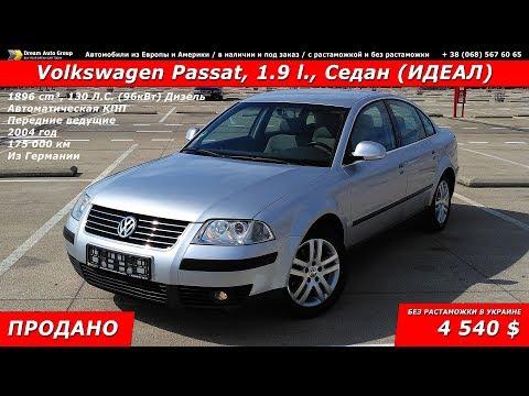 4540 $ в Украине. VW PASSAT (B5) из Германии, 2004, 1.9 TDI (96кВт), 175000 км. (Идеальный)