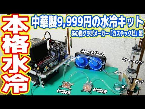 【本格水冷】中華製の超怪しい水冷キットで自作パソコンは破壊するのか? (中華本格水冷#01)