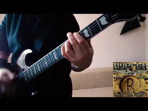 Пурген - Мечты Ребенка (Guitar Cover Instrumental)