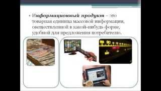 Лекция: Информационные процессы