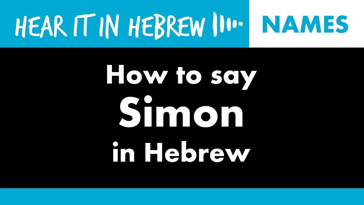 Shimon: How to pronounce Simon in Hebrew | Names - YouTube
