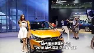 부산 벡스코 2018 부산 모터쇼 현장