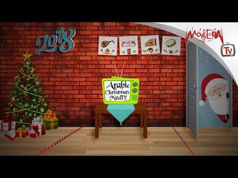 Arabic Christmas Music Medley - موسيقي الكريسماس شرقي