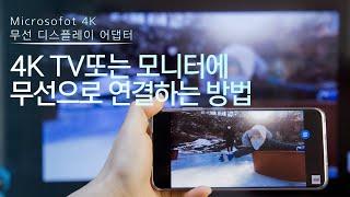 핸드폰화면을 4K TV…