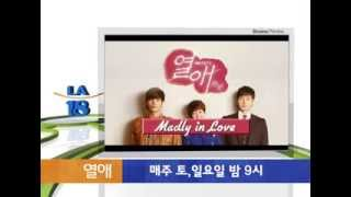 Video Madly in Love 열애 - Korean Drama Preview download MP3, 3GP, MP4, WEBM, AVI, FLV Maret 2018