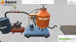 www.avant-pkf.ru Оборудование для производства пенобетона(Технологическая схема производства пенобетона на турбулентном баросмесителе ПБС-500., 2015-04-11T17:20:36.000Z)