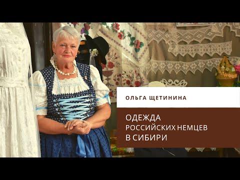 Одежда российских немцев
