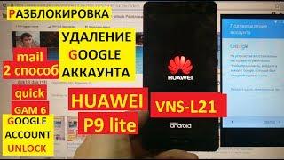 Разблокировка аккаунта google Huawei P9 lite [2 способ] FRP Bypass Google account Huawei VNS L21