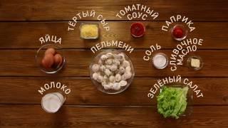 Рецепт недели: запеканка из пельменей