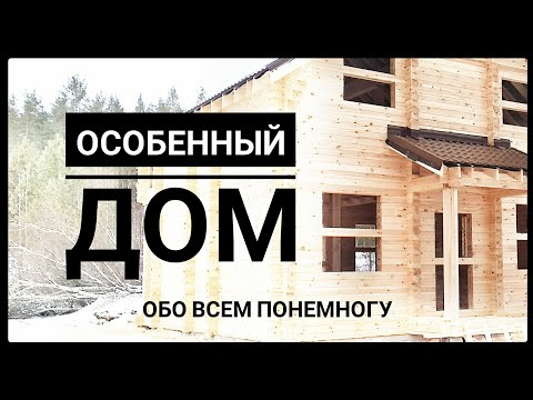 Review 16 | Обзор дома из профилированного бруса в кп заповедник Екатеринбург