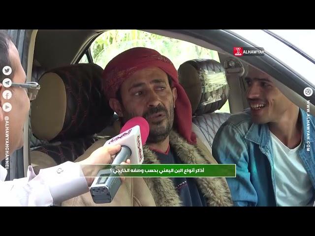 من زرع حصد   أنواع البن اليمني بحسب وصفه الخارجي   الحلقة 28   قناة الهوية
