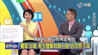 網路酸辣湯》蔻亂爆有理 不撤告就 敬酒不吃吃罰酒(5)