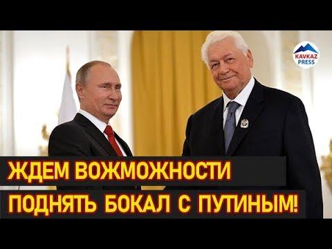Экс глава Дагестана рассказал о роли Путина в отражении вторжения боевиков