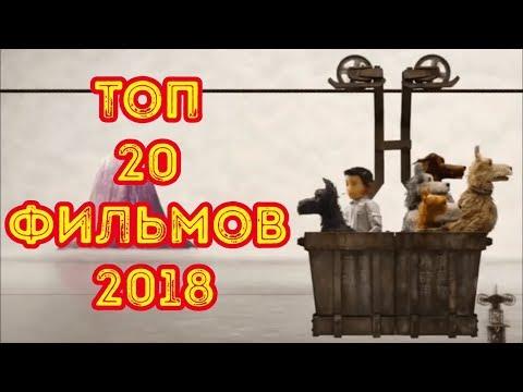 Топ 20 лучших фильмов 2018 года