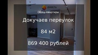 Відгук Замовника про виконаний ремонт квартири в ЖК ''Волга''
