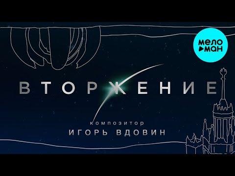 Игорь Вдовин - Оригинальный Саундтрек Вторжение