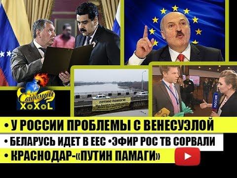 У РФ проблемы по Венесуэле •Беларусь идет в ЕЕС •Краснодар «Путин памаги» •Эфир РосТВ сорван