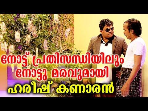 നോട്ടു മരവുമായി ഹരീഷ് കണാരൻ    Calicut V4U   Latest malayalam comedy 2016   Hareesh Kanaran
