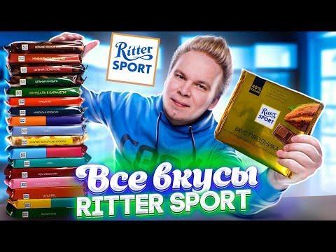 Все Вкусы RITTER SPORT / Самая вкусная шоколадка Риттер Спорт?