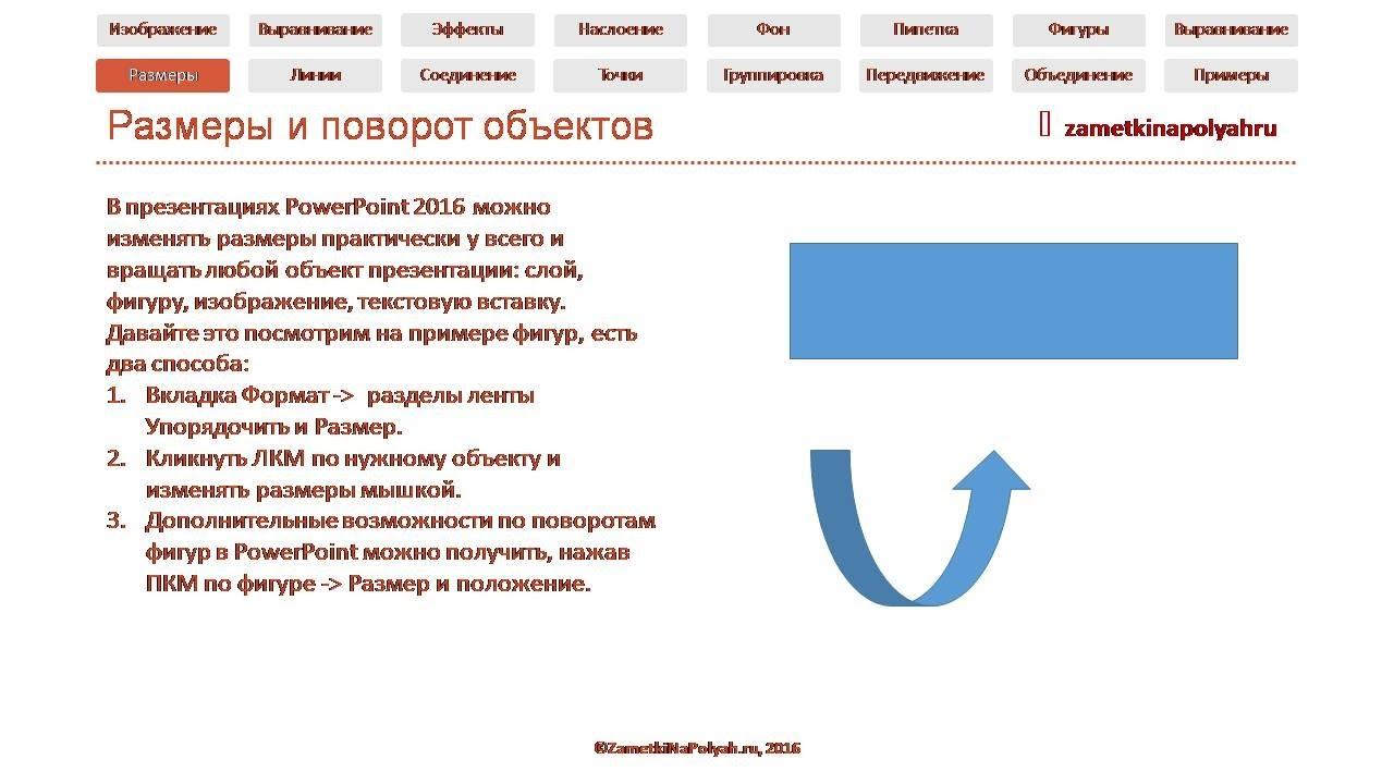Изменяем размеры и поворачиваем объекты в PowerPoint 2016