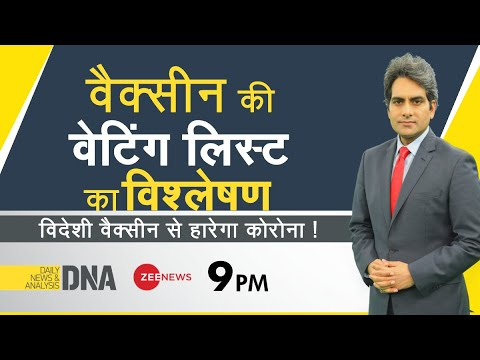 DNA Live | Sudhir Chaudhary Show | COVID-19 Vaccine in India |Maharashtra Lockdown |DNA Full Episode