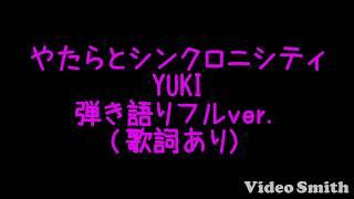 やたらとシンクロニシティ/YUKI 弾き語りフルver. (歌詞あり)