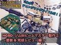 【HGBD ジムIII ビームマスター ガンプラ制作②】ヴァナナのオモチャのチャチャチャ …