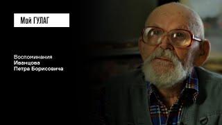 Иванцов П.Б. Часть вторая: «Колхозники — те же крепостные были» | фильм #234 МОЙ ГУЛАГ