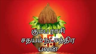 கும்ப ராசி சதயம் நட்சத்திர பலன்|Kumbam rasi Sathayam nakshatra palan