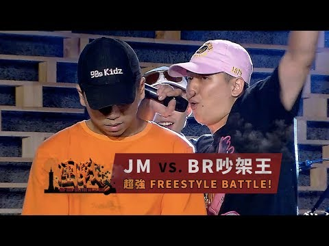 團戰 B.W.B. — BR 吵架王與參賽者 FreeStyle BATTLE!