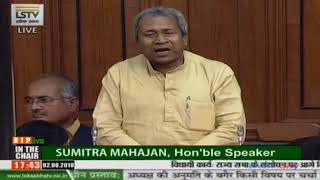 Shri Birendra Kr Chaudhary  on The Constitution (One Hundred and Twenty-Third Amendment) Bill, 2017