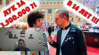 Манурин смотрит: Сколько стоит шмот? Лук за 3 500 000 рублей в 14 лет! Хилми! Анна Калашникова