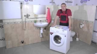 Купівля та розпакування нової пральної машини