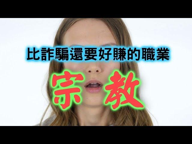 宗教背後的真相~斂財四部曲【搞宗教020】