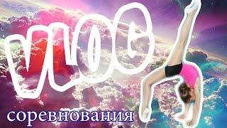 VLOG: Краевые соревнования по спортивной гимнастике в г. Армавире / март 2017