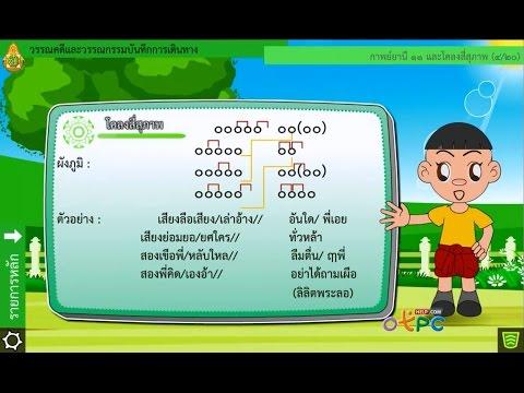 วรรณคดี กาพย์ห่อโคลงประพาสธารทองแดง - ภาษาไทย ม.2