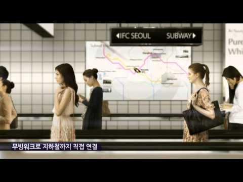 Seoul International Finance Center promo [Korean]
