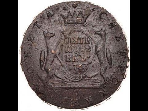 """Редкие монеты. Пятак Соболей!!!Сибирские 5 копеек 1767 год """"Соболя"""""""