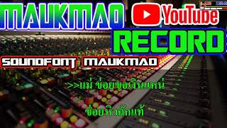 อิ่มดี 5บาท - มาริโอ้ โจ๊ก COVER MIDI #คาราโอเกะ