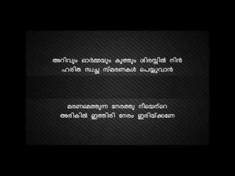 Maranamethunna Nerathu (spirit movie) Malayalam Lyrics