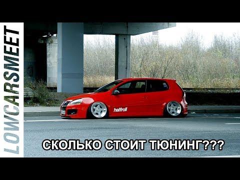 Сколько стоит построить ТОП стенс-проект в России? Golf GTI MK5 Вавы. ENGLISH Subs. Vladimir's MK5