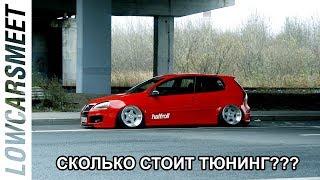 Сколько стоит построить ТОП стенс-проект в России? Golf GTI MK5 Вавы. ENGLISH subs. Vladimir