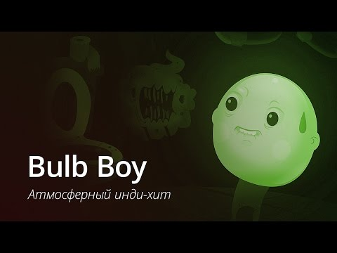 Bulb Boy - не хуже, чем Machinarium