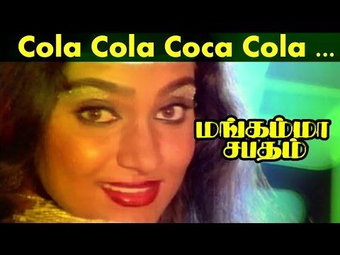 Cola Cola Coca Cola... | Tamil Super Hit Movie | Mangamma Sapatham | Video Song