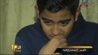 العاشرة مساء  شاهد أغرب جرائم الفيس بوك بمصر