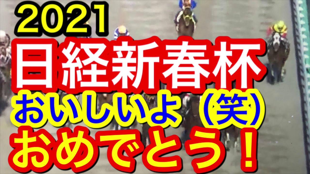【競馬予想】日経新春杯2021