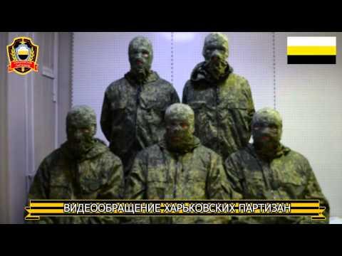 Впервые видеообращение Харьковских партизан  Украина новости сегодня